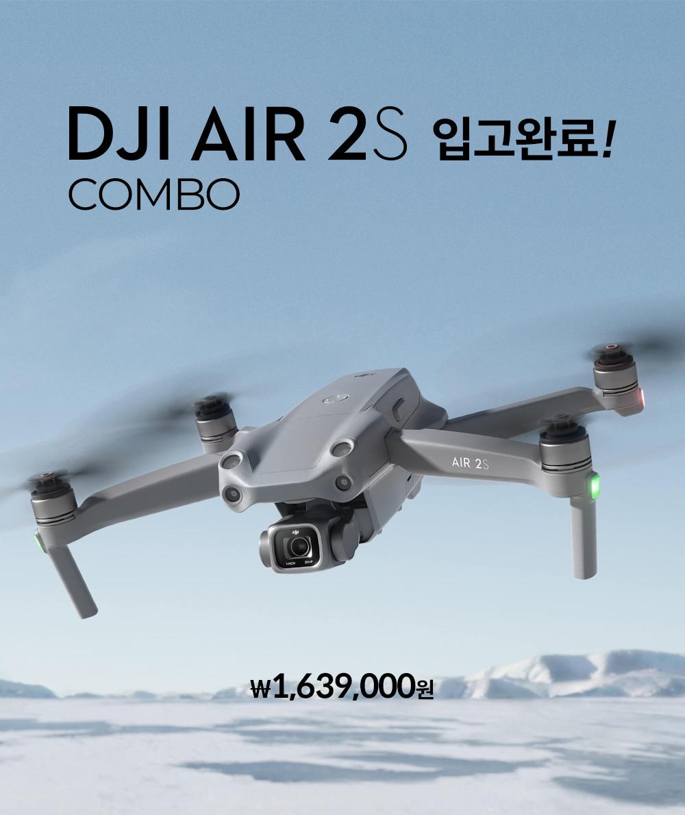 air2s